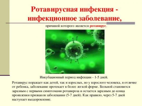 Photo of Ротавирусная кишечная инфекция: симптомы и лечение у детей и взрослых, инкубационный период