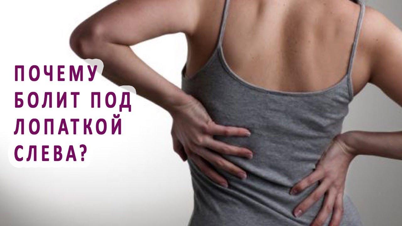 Photo of Болит под левой лопаткой сзади – причины у женщин: что делать в домашних условиях